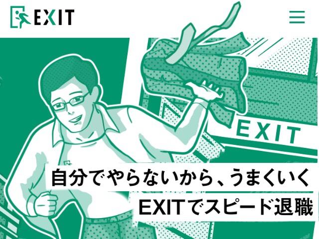 退職代行EXIT 教員