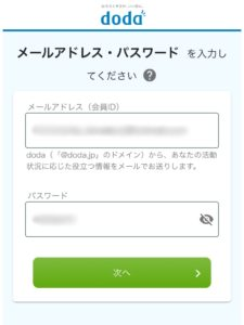 doda メールアドレス