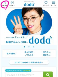 doda 教員 登録