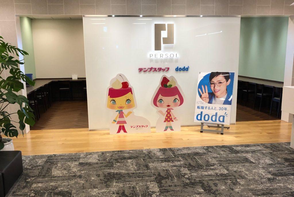 doda 大阪 オフィス
