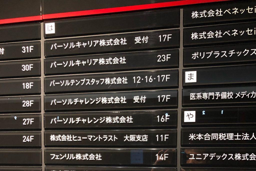 パーソナルキャリア 大阪 アクセス