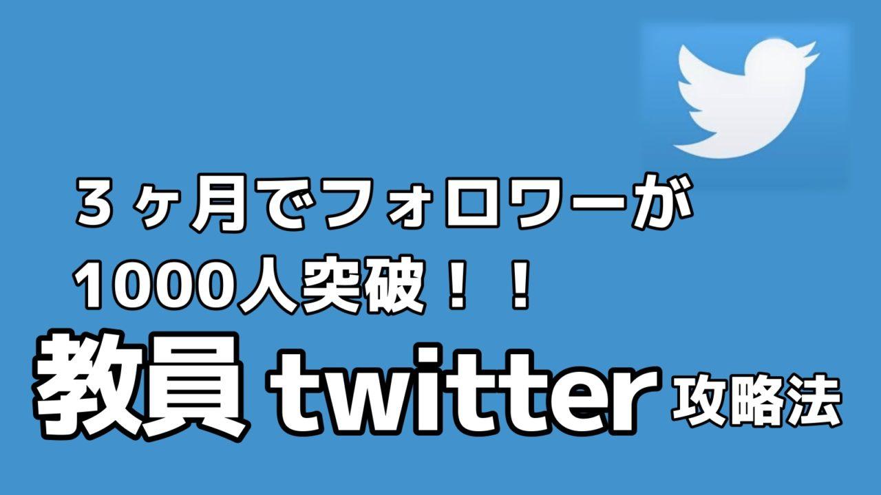 教員 Twitter フォロワー 増やす