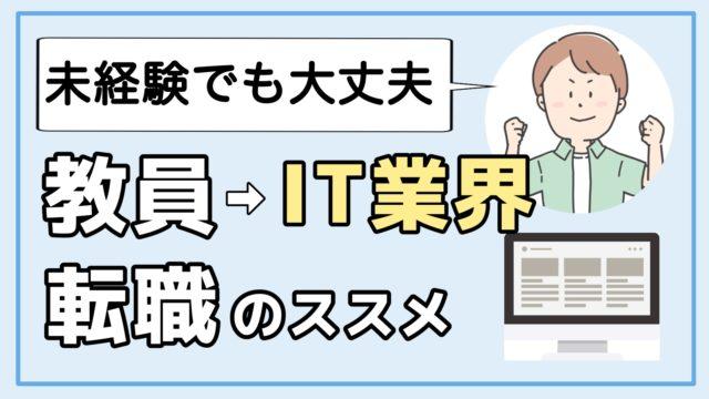 教員からの転職 IT業界