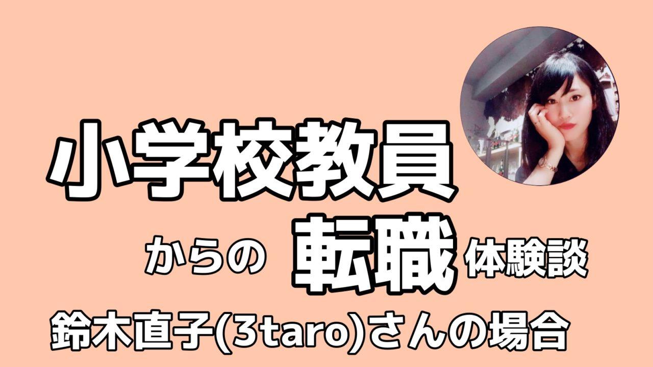 3taro 小学校 教員 転職
