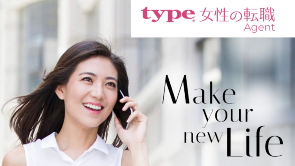 type 女性の転職エージェント 教員