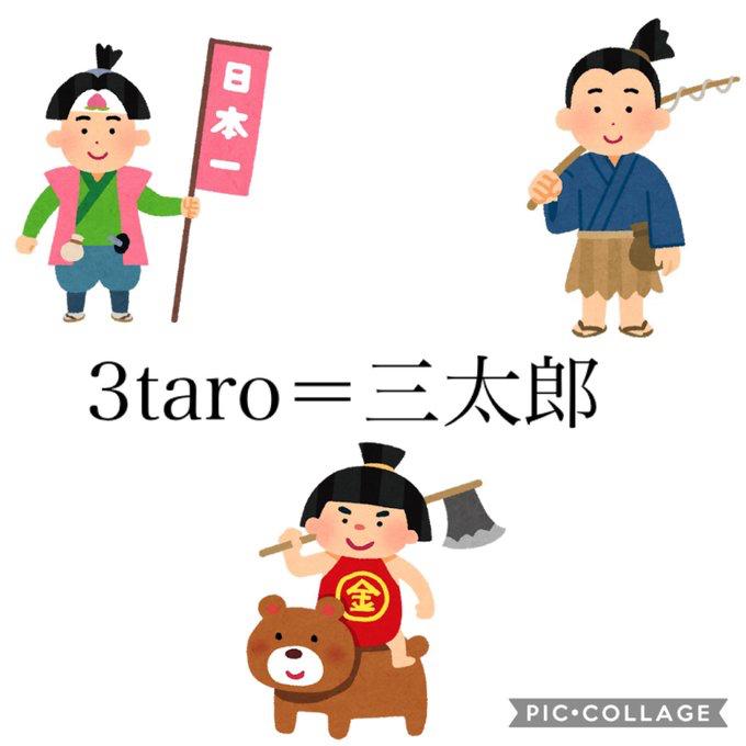 鈴木直子 3taro