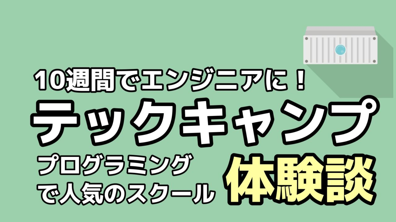 テックキャンプエンジニア転職 体験談