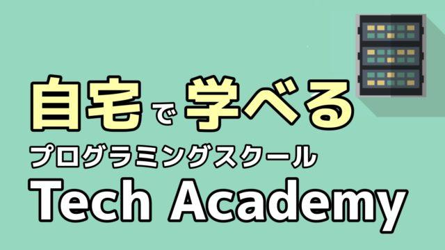 TechAcademy 教員からの転職