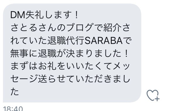 退職代行SARABA 教員