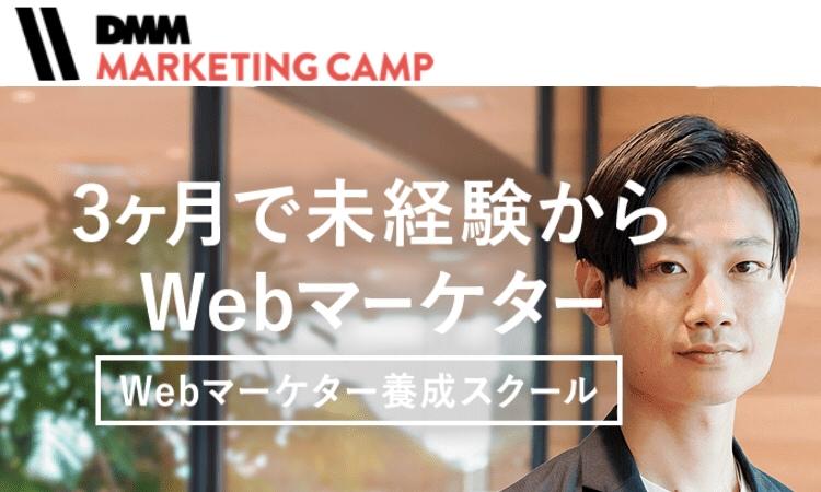 WEBマーケターになるには