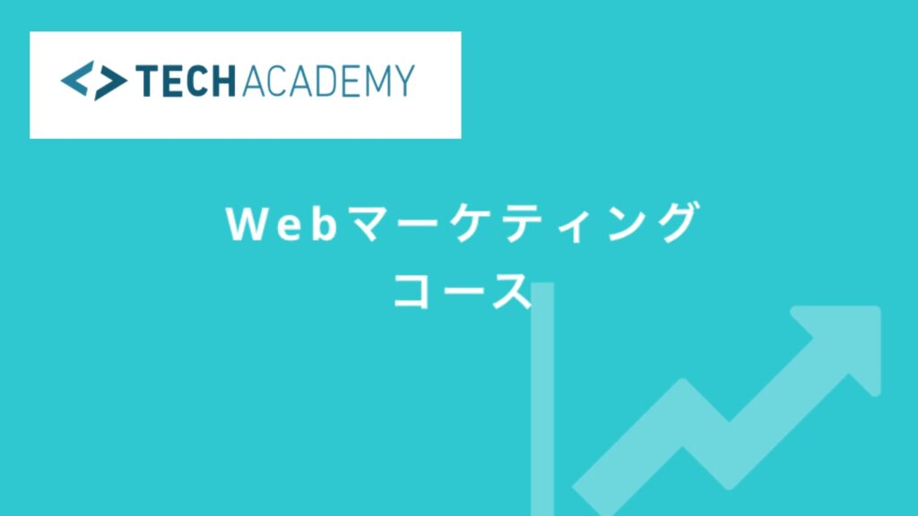 教員 転職 WEBマーケティングスクール