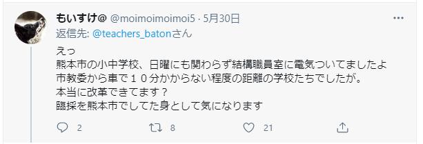 熊本市 教師のバトン