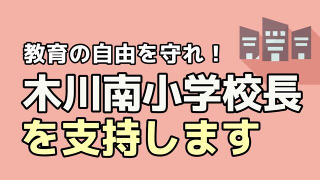 木川南小学校長 支持