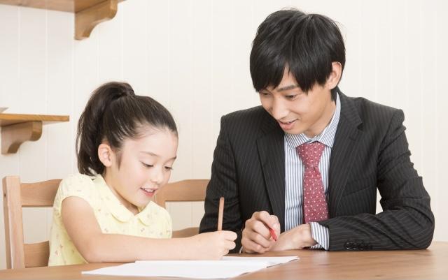 教員免許 家庭教師